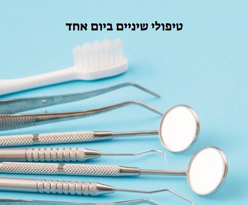 טיפולי שיניים ביום אחד אם זה אפשרי